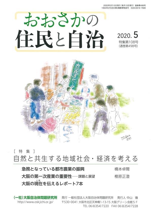 2020/5表紙