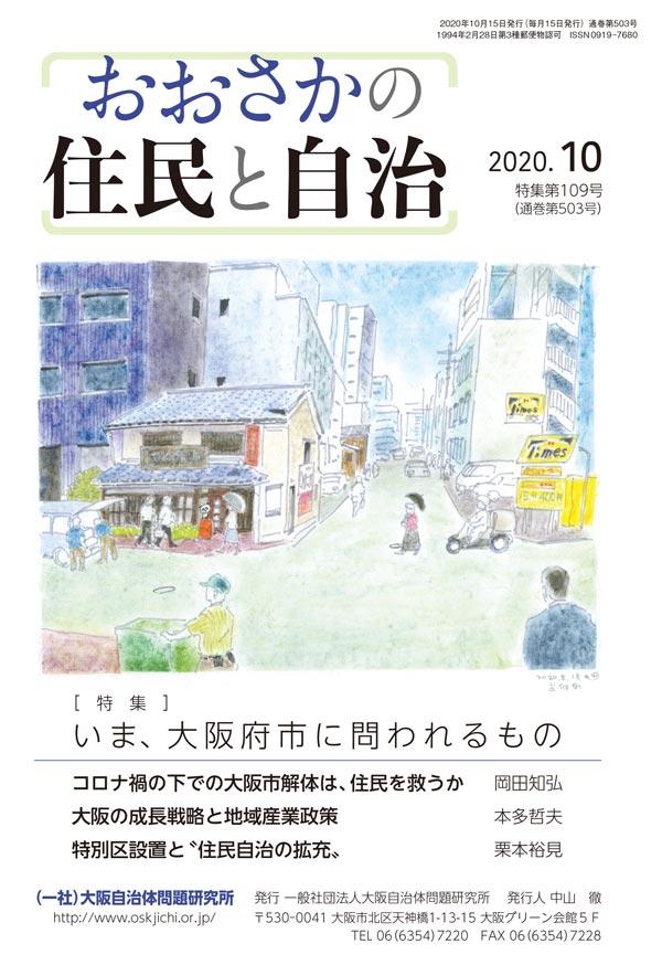 2020/10表紙