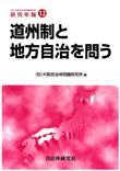 大阪自治体問題研究所・研究年報第12号