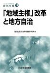 大阪自治体問題研究所・研究年報第13号