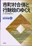 大阪自治体問題研究所・研究年報第4号