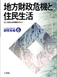大阪自治体問題研究所・研究年報第6号