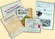 出版した本の写真