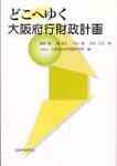 どこへ行く 大阪府行財政計画の表紙