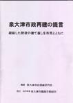 泉大津市政再建の提言の表紙