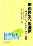 関西再生への選択−サステイナブル社会と自治の展望