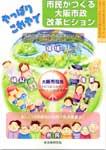 やっぱりこれやで  市民がつくる大阪市政改革ビジョン