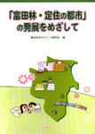 「富田林・定住の都市」の発展をめざして
