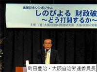 主催者を代表してあいさつする町田豊治・大阪自治労連委員長
