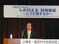 内田次郎・富田林市長のメッセージを代読される谷暉登・総務部長