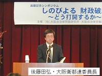 都市財政研究会の取り組みの経過を報告する後藤田弘・大阪衛都連委員長