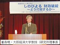 基調講演を行なう重森暁・大阪経済大学教授(研究所理事長)
