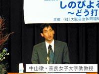 コメントを述べる中山徹・奈良女子大学助教授
